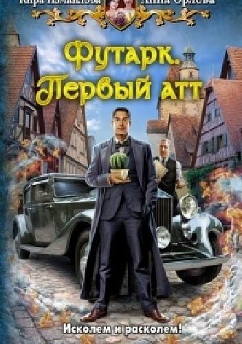 Okładka książki Футарк. Первый атт