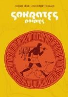 Sokrates półpies