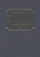 Podręczna miniencyklopedia medycyna A-M, N-Ż
