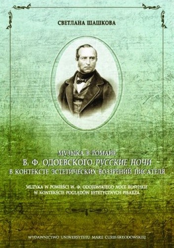 Okładka książki Muzyka w powieści W.F.Odojewskiego. Noce rosyjskie w kontekście poglądów estetycznych pisarza
