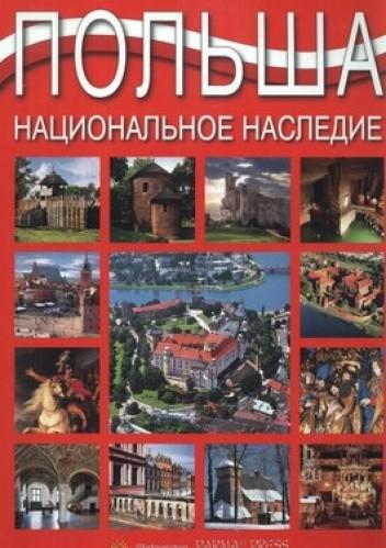 Okładka książki Polsza. Nacjonalnoje nasledje