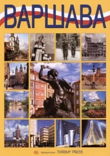 Okładka książki Warszawa (wersja rosyjska)