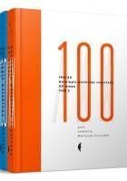 Antologia 100/XX. Antologia polskiego reportażu XX wieku. Tom 1-2