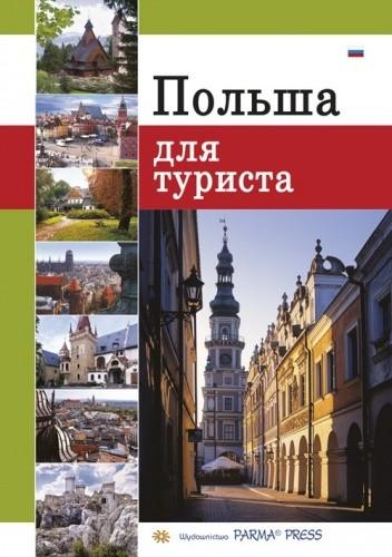 Okładka książki Polska dla turysty