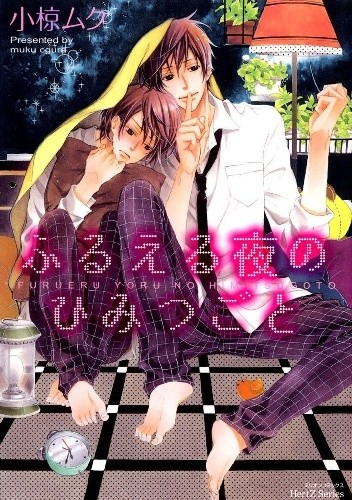 Okładka książki Furueru Yoru no Himitsugoto