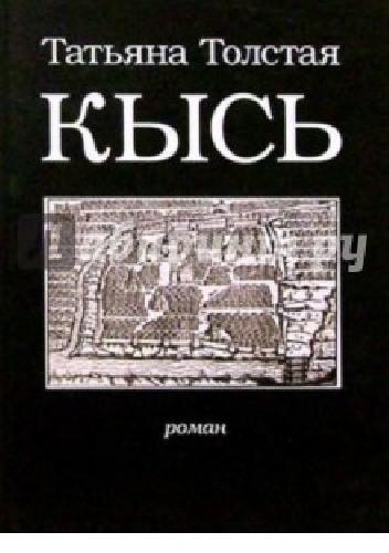 Okładka książki Кысь