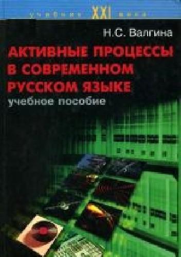 Okładka książki Активные процессы в современном русском языке