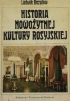 Historia nowożytnej kultury Rosyjskiej