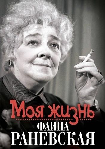 Okładka książki Моя жизнь. Фаина Раневская
