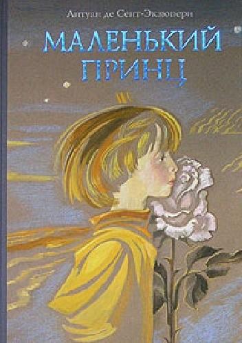 Okładka książki Маленький принц