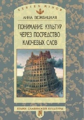 Okładka książki Понимание культур через посредство ключевых слов