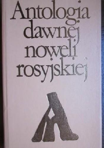 Okładka książki Antologia dawnej noweli rosyjskiej