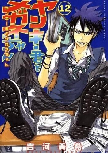 Okładka książki Yankee-kun to Megane-chan 12