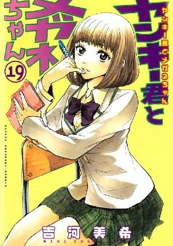 Okładka książki Yankee-kun to Megane-chan 19