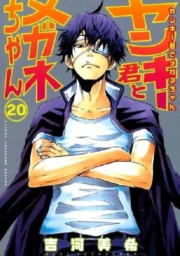 Okładka książki Yankee-kun to Megane-chan 20