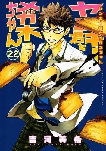 Okładka książki Yankee-kun to Megane-chan 22