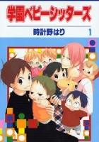Gakuen Babysitters Vol. 1