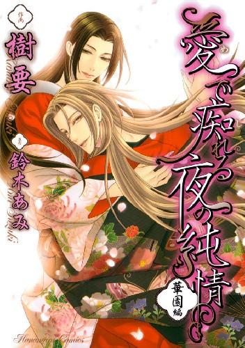 Okładka książki Mede Shireru Yoru no Junjou #3