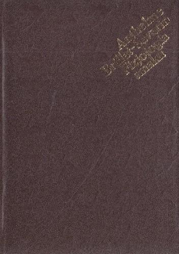 Okładka książki Fizjologia smaku albo medytacje o gastronomii doskonałej