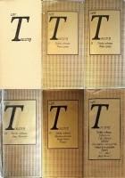 Dzieła wybrane t. I-V