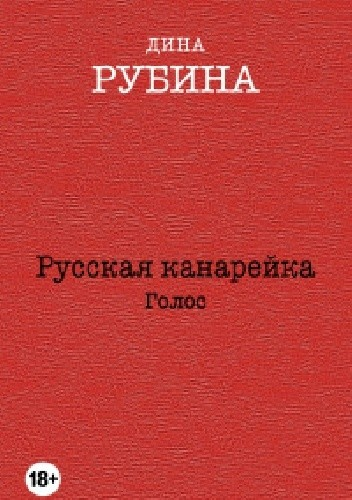 Okładka książki Русская канарейка. Голос.