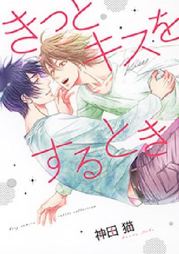 Okładka książki Kitto Kiss o Suru Toki