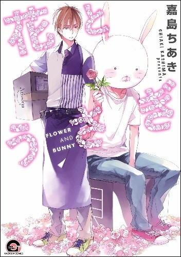 Okładka książki Hana to Usagi