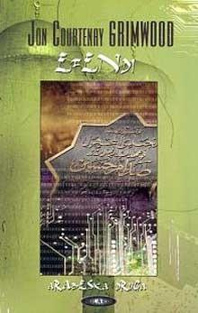 Okładka książki Efendi. Druga arabeska