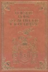 Okładka książki Polskie rody szlacheckie i ich herby - Gajl Tadeusz