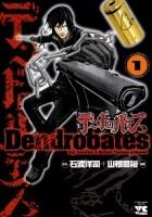 Dendrobates 1