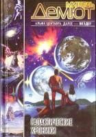 Галактические хроники