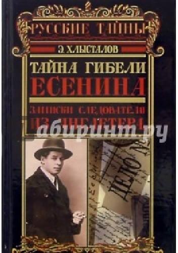 """Okładka książki Tajemnica śmierci Jesienina. Notatki detektywa z """"Angleterre"""""""