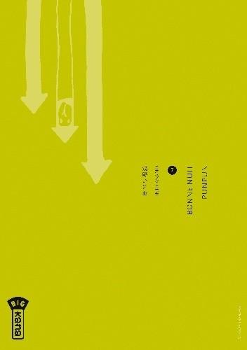 Okładka książki Oyasumi Punpun 7