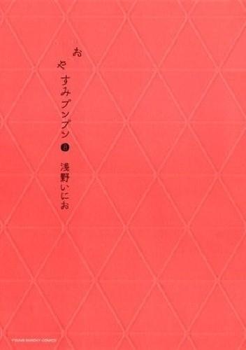 Okładka książki Oyasumi Punpun 8