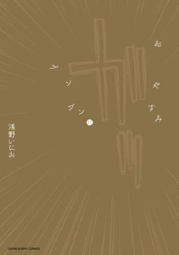 Okładka książki Oyasumi Punpun 11