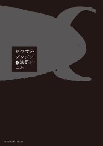 Okładka książki Oyasumi Punpun 12