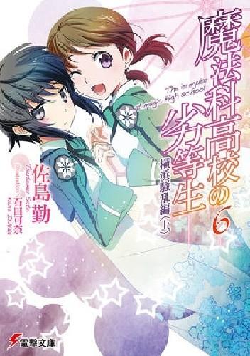 Okładka książki Mahouka Koukou no Rettousei 06 - Yokohama Disturbance Chapter I (novel)