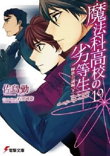 Okładka książki Mahouka Koukou no Rettousei 19 - Master Clan Conference Chapter III (novel)