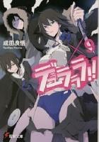 DRRR!! #9 (novel)