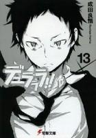DRRR!! #13 (novel)