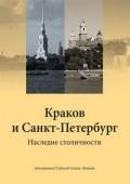Okładka książki Krakow i Sankt-Peterburg (wersja rosyjska)
