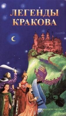 Okładka książki Легенды Кракова