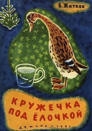 Okładka książki Кружечка под ёлочкой