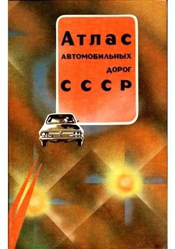 Okładka książki Atlas awtomobilnych dorog CCCP