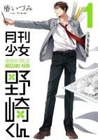 Gekkan Shoujo Nozaki-kun #1