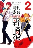 Gekkan Shoujo Nozaki-kun #2
