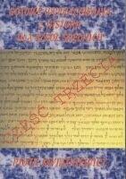 Okładka książki Gotowe wypracowania z historii dla szkół średnich. Część 3