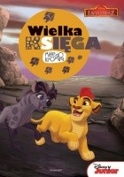 Lwia Straż. Wielka księga małego kinomana (okładka twarda)