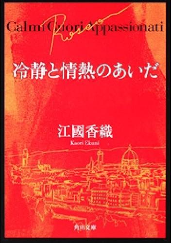 Okładka książki Calmi Cuori Appassionati (Rosso)