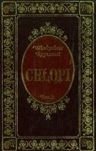Okładka książki Chłopi. Tom 2